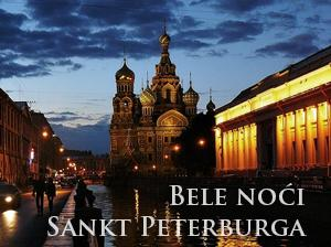 "St. Peterburg i Moskva - Jun 2016. ""BELE NOĆI"""