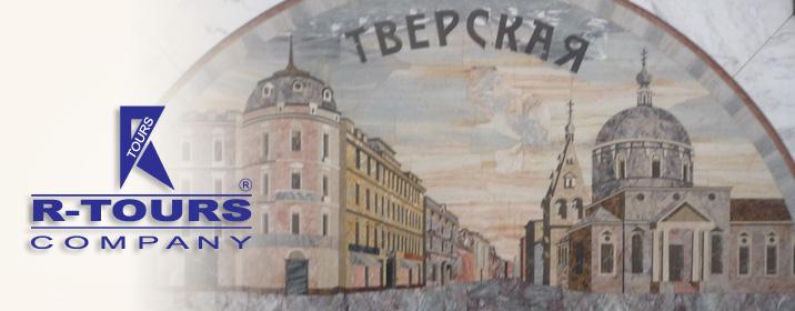 tverska ulica moskva
